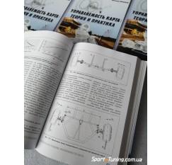 "Книга ""Управляемость карта: теория и практика"" Д.Франчука"