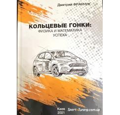 """Книга """"Кольцевые гонки: физика и математика успеха"""" Д.Франчука"""